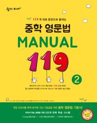 이룸이앤비_숨마주니어_중학-영문법-MANUAL-119_2-200.png