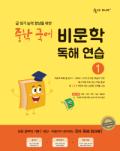 이룸이앤비_비문학독해연습_w120_1 (2).png