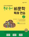 이룸이앤비_비문학독해연습_w120_2 (2).png