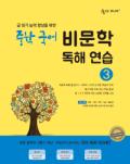 이룸이앤비_비문학독해연습_w120_3 (2).png