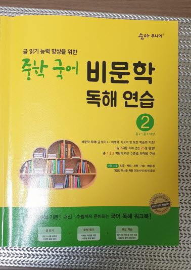 중학국어비문학독해연습2.jpg