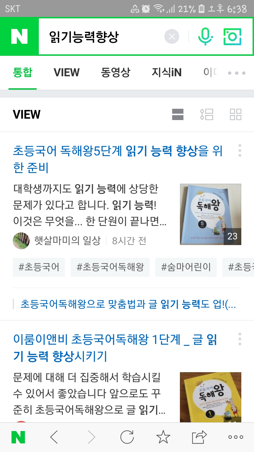 Screenshot_20190225-183840_NAVER.jpg