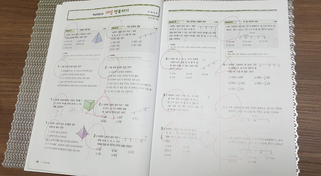 중학수학실전문제집2.jpg