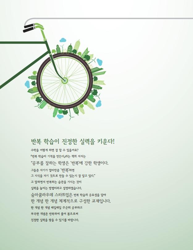 미리보기_숨마스타트업중학수학3_상