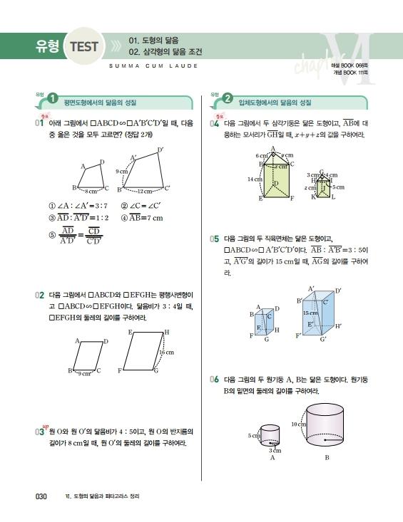 미리보기_숨마쿰라우데_중학수학_개념기본서_2_하