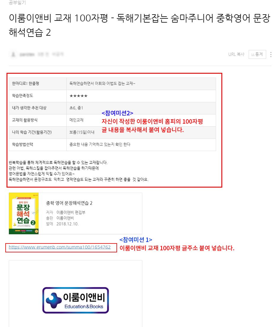이룸이앤비_교재100자평.png