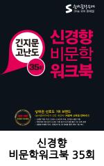 숨마_표지_국어_신경향비문학워크북.png