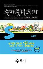 숨마쿰라우데_개념기본서_2019_수학2