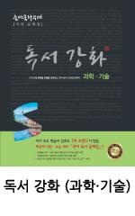숨마_표지_국어_독서강화_과학기술.png