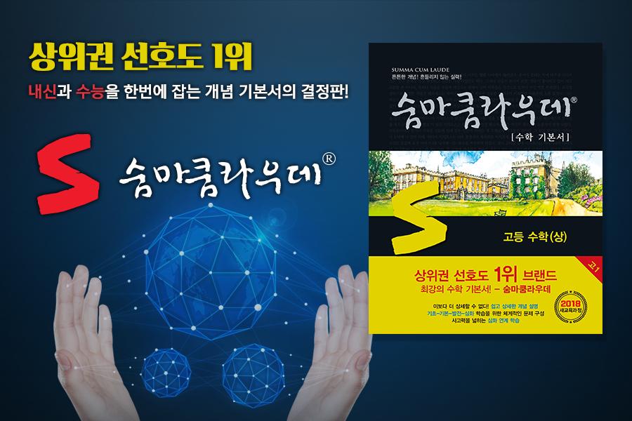 숨마쿰라우데_교재소개.jpg