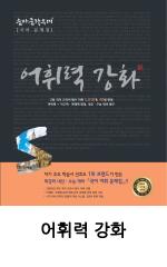 숨마_표지_국어_어휘력강화.png