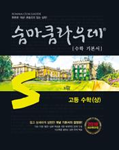 숨마쿰라우데_고등수학_후기1.png