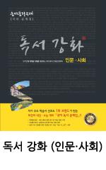 숨마_표지_국어_독서강화_인문사회.png