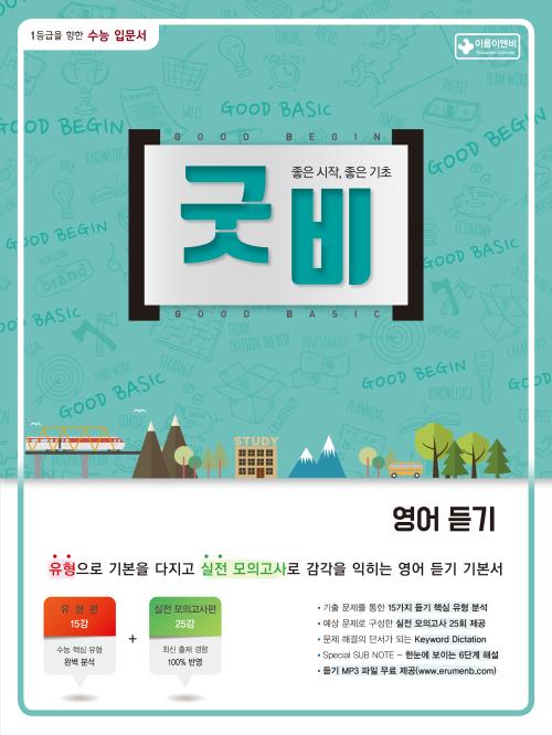 이룸이앤비-굿비-표지-영어듣기.png