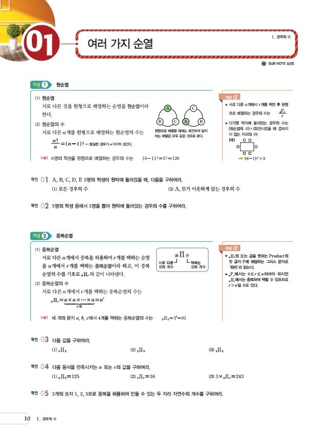 굿비_고2_확률과 통계_미리보기.pdf_page_08.png