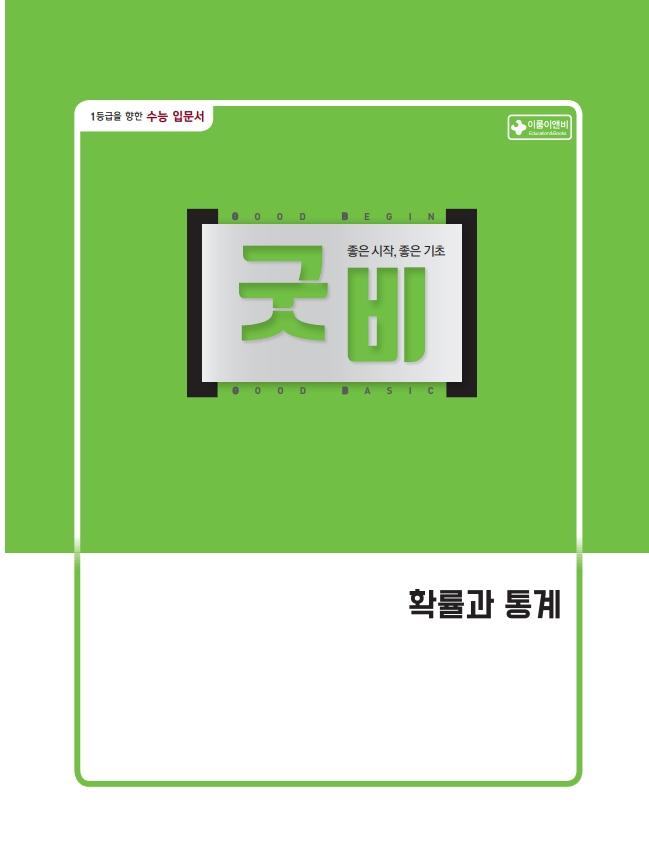 굿비_고2_확률과 통계_미리보기.pdf_page_01.png