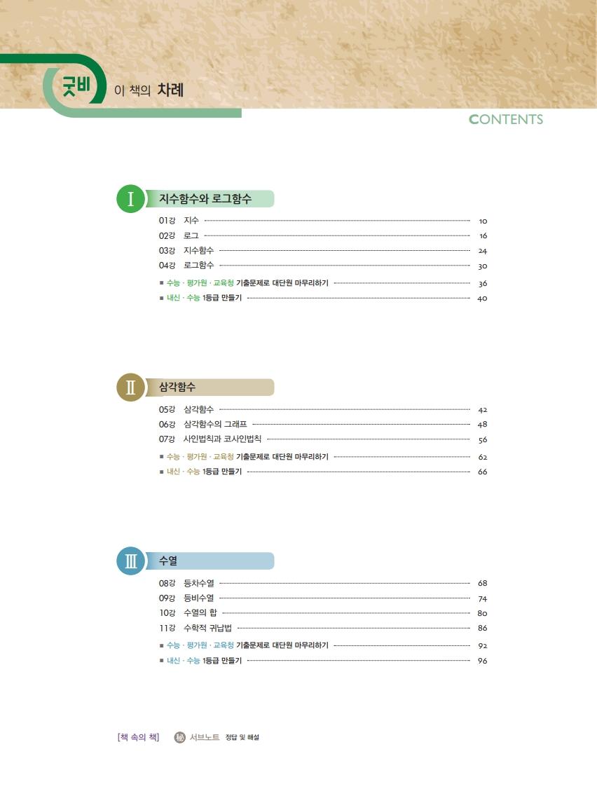 능이룸이앤비_수굿비_2019수능입문서_5.png