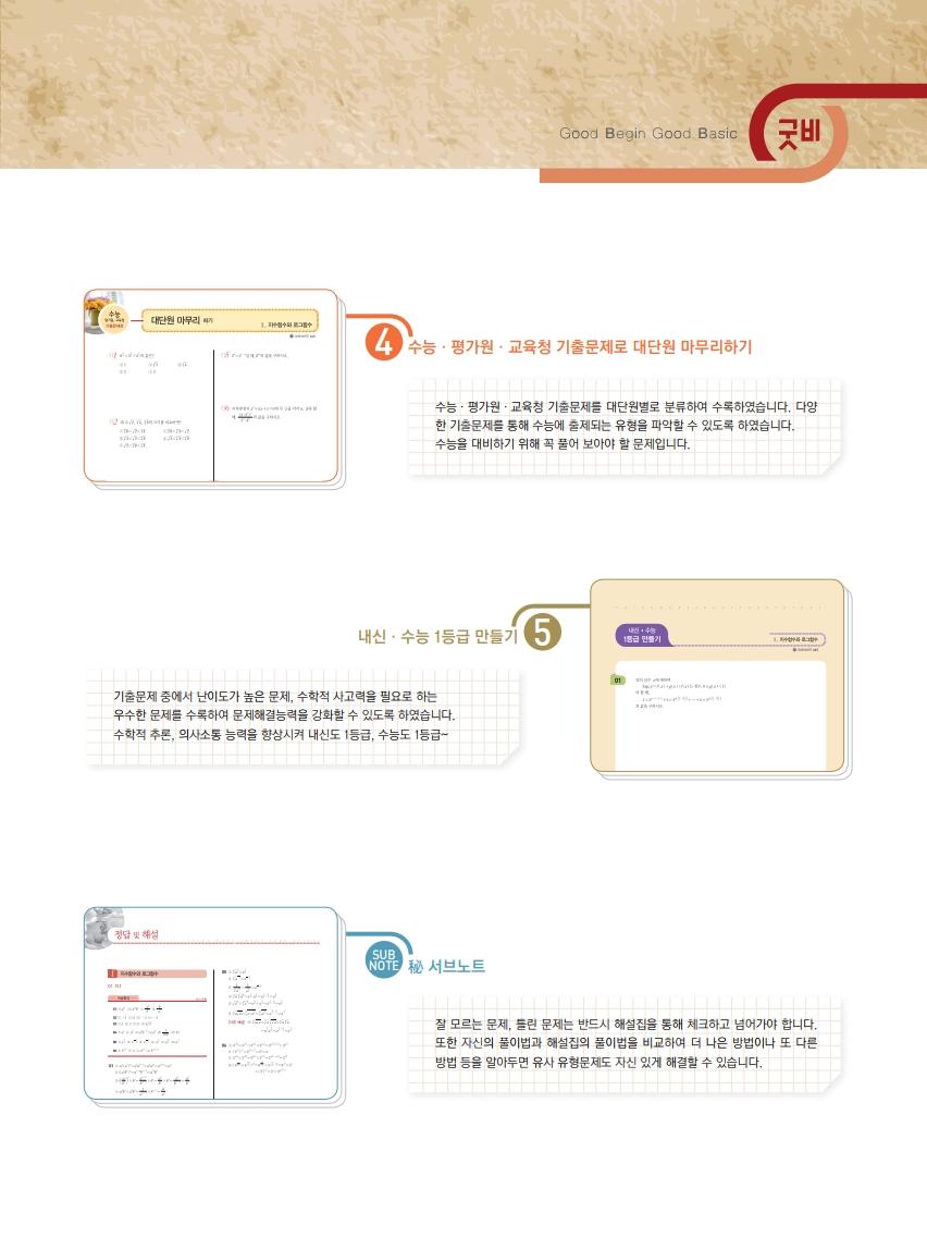 능이룸이앤비_수굿비_2019수능입문서_4.png