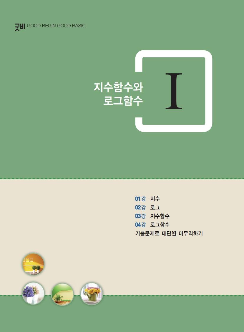 능이룸이앤비_수굿비_2019수능입문서_8.png