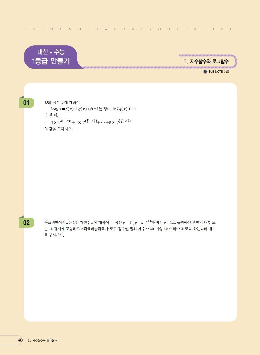 능이룸이앤비_수굿비_2019수능입문서_13.png