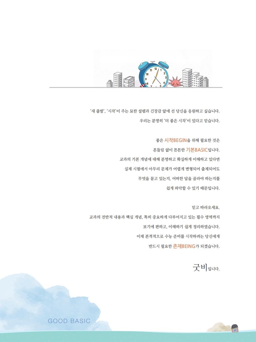 능이룸이앤비_수굿비_2019수능입문서_2.png