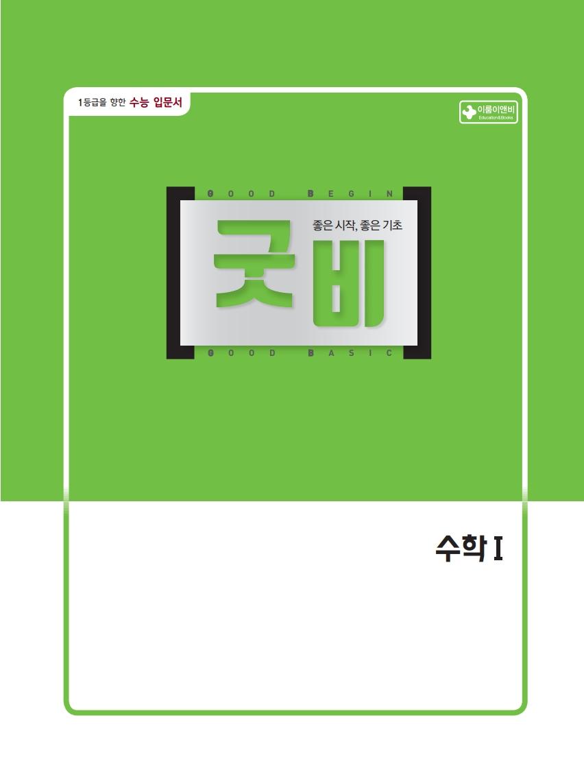 능이룸이앤비_수굿비_2019수능입문서_1.png