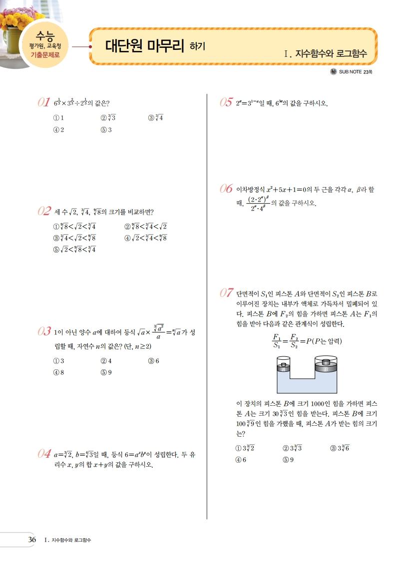 능이룸이앤비_수굿비_2019수능입문서_12.png