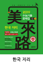 미래로_사회_한지.png