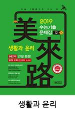 미래로_사회_생윤.png