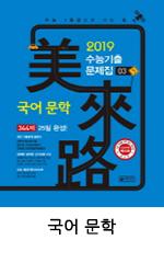 미래로_국어_문학.png