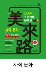 미래로_사회_사문.png