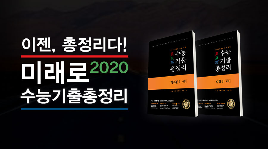 미래로2020_브랜드.jpg