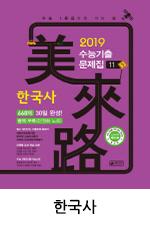 미래로_사회_한국사.png