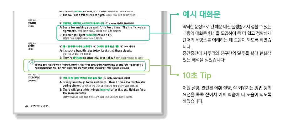 단디보카_교재소개_PC_3.png