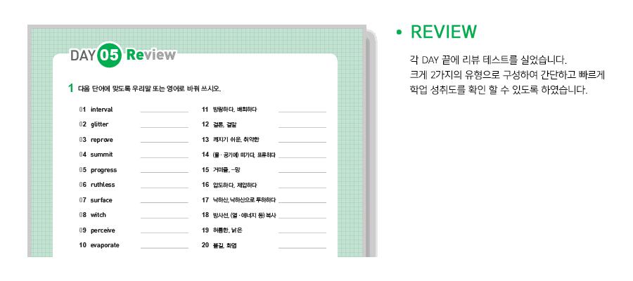 단디보카_교재소개_PC_4.png