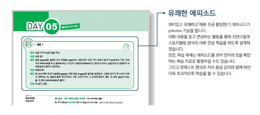단디보카_교재소개_PC_1.png