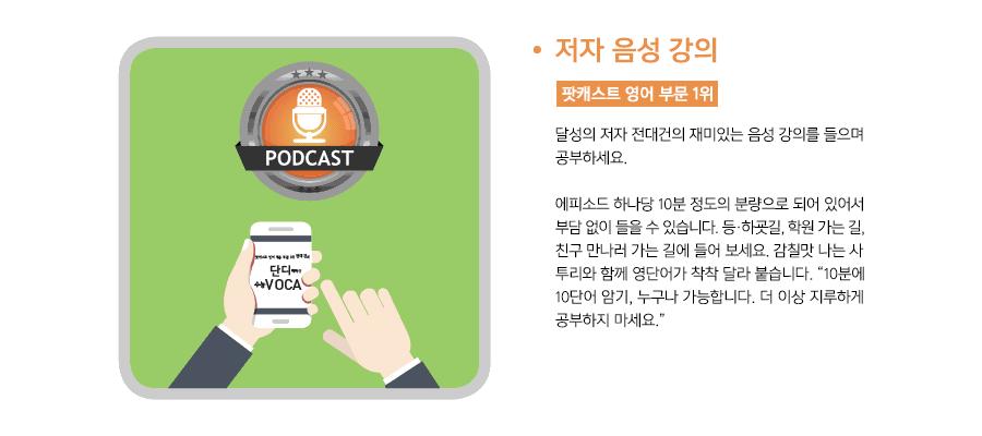 단디보카_교재소개_PC_5.png