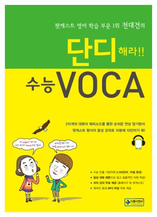 브랜드_단디 VOCA 표지.png