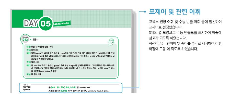 단디보카_교재소개_PC_2.png