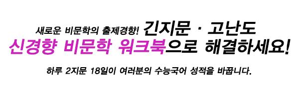 이룸이앤비_비문학워크북_메시지