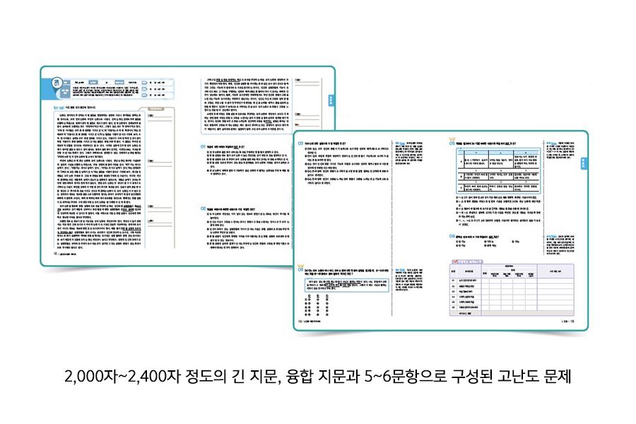 비문학워크북_구성특징_출제경향_솔루션