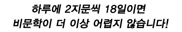 이룸이앤비_비문학워크북_메시지1.png