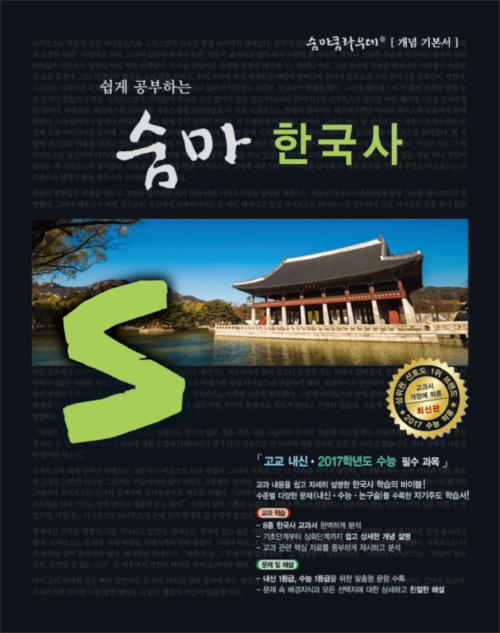 이룸이앤비-숨마쿰라우데_사회-한국사.png