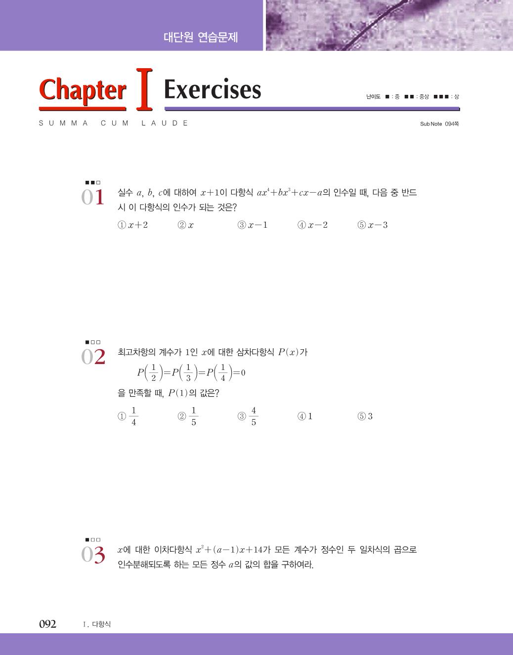 숨마쿰라우데 기본개념서 고등수학(상)_optimize24.png