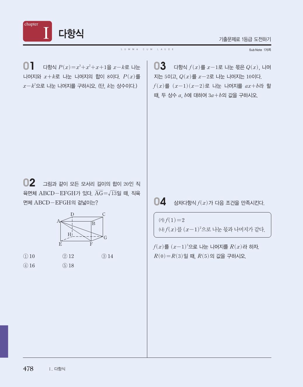 숨마쿰라우데 기본개념서 고등수학(상)_optimize29.png