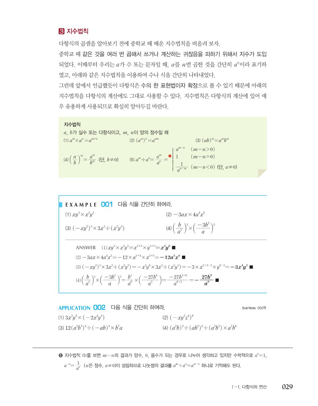 숨마쿰라우데 기본개념서 고등수학(상)_optimize18.png