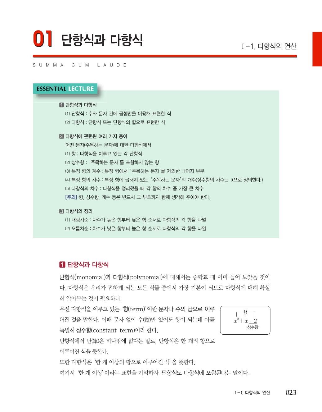 숨마쿰라우데 기본개념서 고등수학(상)_optimize17.png