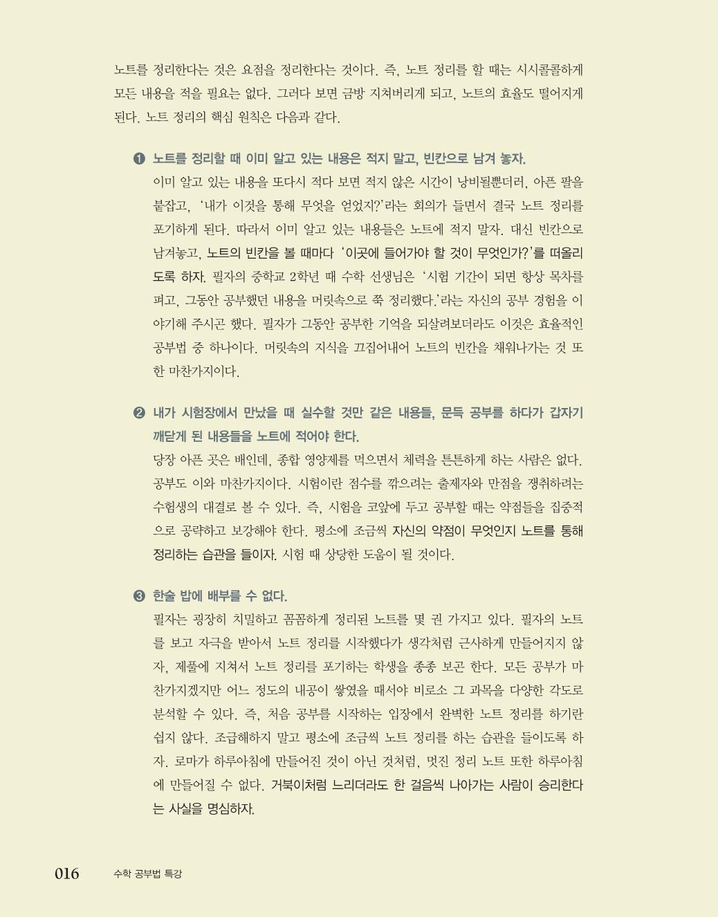 숨마쿰라우데 기본개념서 고등수학(상)_optimize13.png