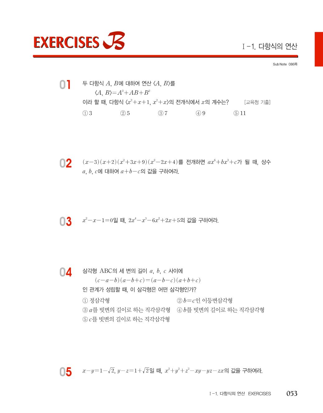 숨마쿰라우데 기본개념서 고등수학(상)_optimize23.png