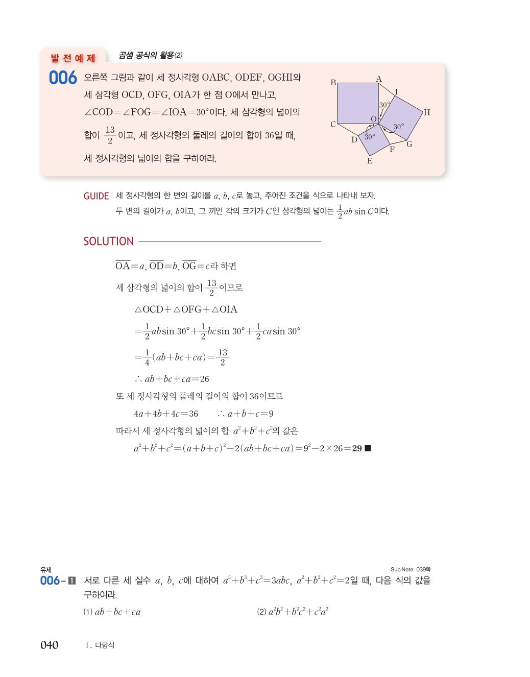 숨마쿰라우데 기본개념서 고등수학(상)_optimize20.png